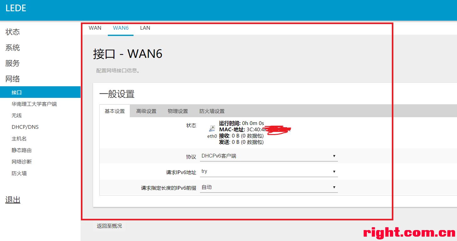 PandoraBox/OpenWrt/LEDE配置校园网ipv6时的一些问题的解决