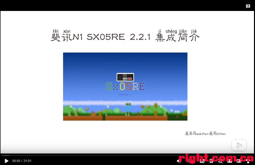 【2019年2月7日】Phicomm N1 sx05re 2.2.1自用版16G懒人包